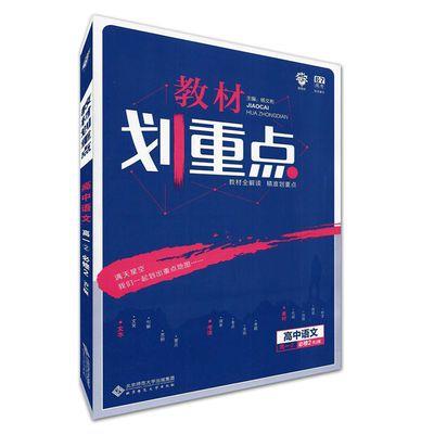 【特价】高中教材划重点语文英语必修2数学4高一讲解辅导资料预习