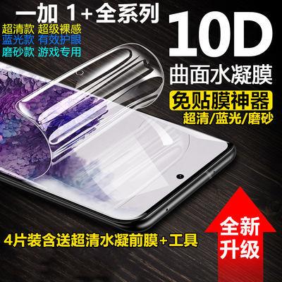 一加8pro水凝软膜8/6/7T手机膜OnePlus1加六七八1+6t钢化保护全屏