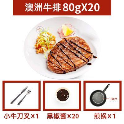 热卖新鲜牛排肉20片黑椒进口牛排套餐网红儿童菲力牛排袋装便宜批
