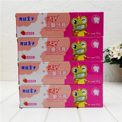 【促销价】青蛙王子儿童牙膏3-6-12岁草莓防蛀牙换牙期水果食品级