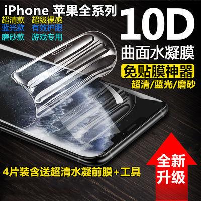 苹果水凝膜x xr xs max钢化膜11pro全屏iPhone11 6 7 8Plus手机膜