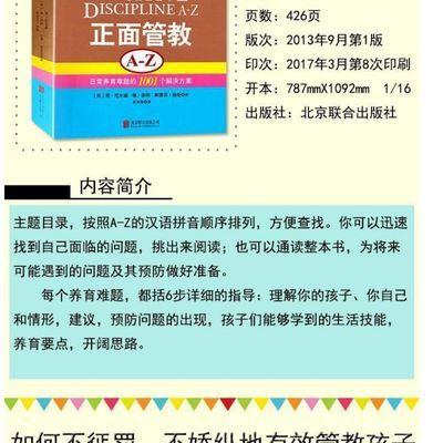 【特价】正面管教6册 培养孩子的自身能力 家庭教育书籍 正面管教