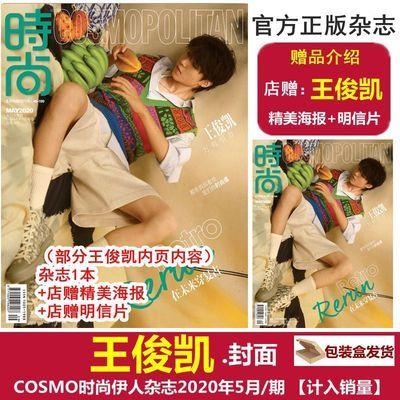 【特价】时尚先生fine睿士闪闪杂志世界时装之苑cosmo时装悦游王
