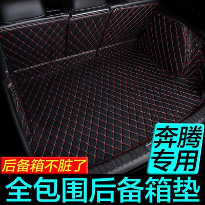 一汽奔腾b30b50 b70b90 x40x80 t77专用汽车后备箱垫全包围尾箱垫