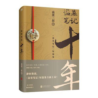 【特价】盗墓笔记十年正版 南派三叔新书吴邪小哥张起灵十年之约