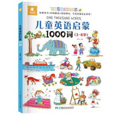 【特价】儿童英语绘本启蒙单词大书 幼儿园课本教材入门中英双语