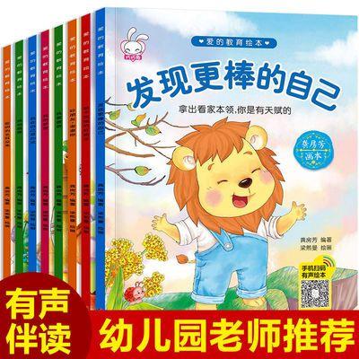 【特价】儿童情绪管理与性格培养绘本中英双语版早教启蒙0-10岁图
