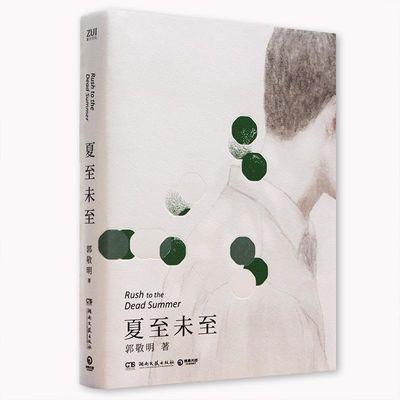 【特价】夏至未至 郭敬明正版 校园言情小说畅销书 青春文学情感