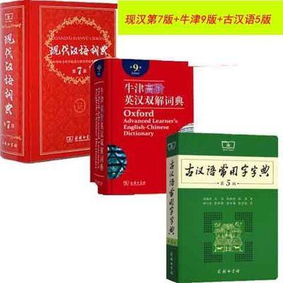 【特价】牛津高阶双解英汉词典第9版商务印书馆初高英语词典字典