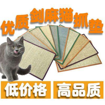 宠物用品猫咪剑麻垫猫抓板大号猫爬垫磨爪器耐磨木床猫窝玩具抓板