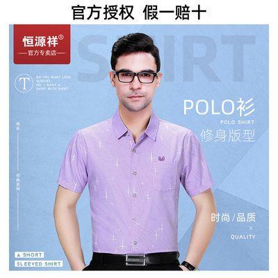 恒源祥品牌男士桑蚕丝宽松短袖上衣轻薄夏季中老年男装休闲款衬衫