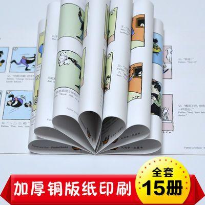 【特价】【父与子漫画书全集15册】中英双语版搞笑漫画书 无注音