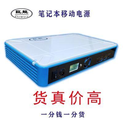 27万毫安笔记本移动电源汽车应急启动手机充电宝220伏19V可调电压