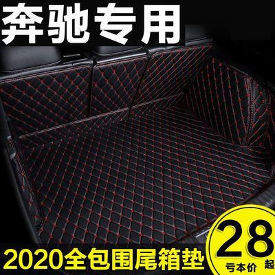 奔驰a级c级e级gla/glc180/200l/300l专用全包围汽车后备箱尾箱垫