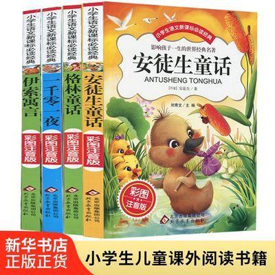 【特价】(全4册)安徒生童话 格林童话 伊索寓言 一千零一夜 儿童