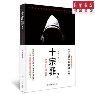 【特价】十宗罪正版全套7册 蜘蛛著悬疑推理小说 新书推荐罪全书