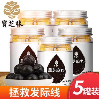 【特价】【5罐装】宝芝林黑芝麻丸九蒸九晒乌发黑发防脱低糖正品