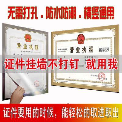 新版工商营业执照框食品卫生许可证框挂墙A3A4证书框磁性展示框
