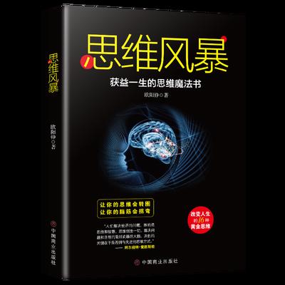 【特价】思维风暴 思维训练导图 智力开发形象逆向创新思维科普读