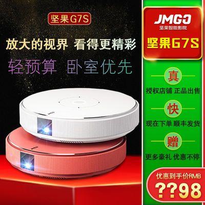 坚果G7S投影仪家用小型便携投墙看电影家庭影院新款手机无线WiFi