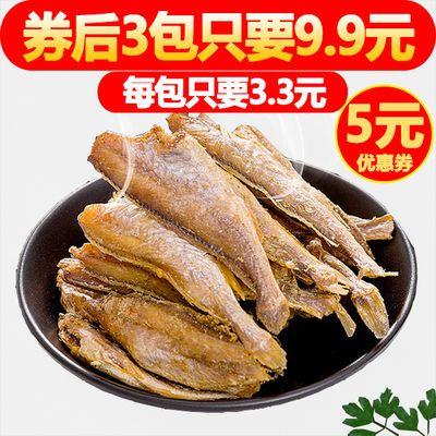 【3包只要9.9圆】香酥香烤即食小黄鱼酥小黄鱼干黄花鱼干休闲零食