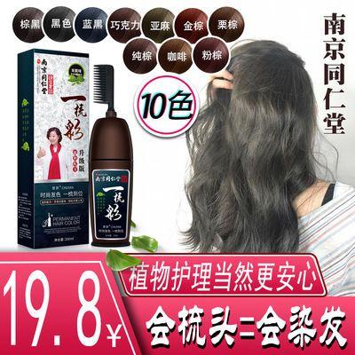 一梳彩染发剂植物泡泡自己在家染蓝黑色发膏新款女显白2020流行色