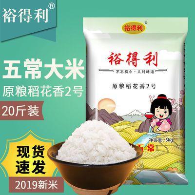 正宗东北五常稻花香20斤特价东北大米长粒香大米10斤秋田小町新米