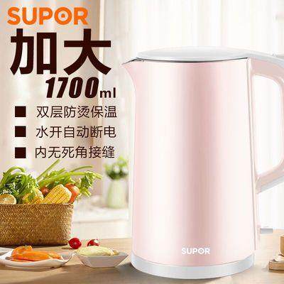 苏泊尔电水壶全自动断电双层保温粉色不锈钢电热开水壶1.7L大容量