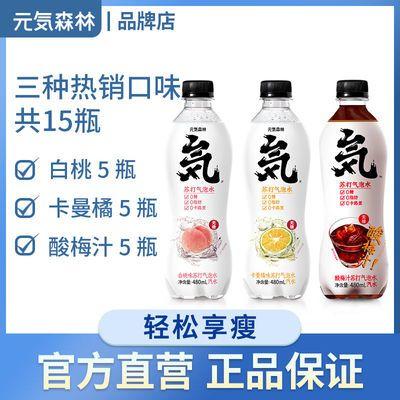 元气森林元�萆�林苏打气泡水白桃卡曼橘酸梅汁青瓜多口味组合15瓶