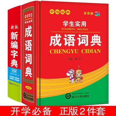 【特价】新华字典正版最新版字典全套成语词典大全现代汉语词典第