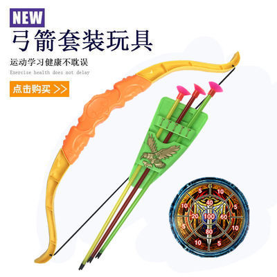 儿童弓箭玩具安全射击射箭玩具亲子休闲户外运动竞技娱乐男孩套装
