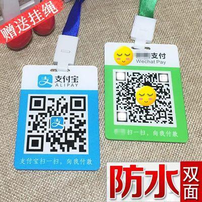 双面扫码收钱吊牌支付宝收款码制作打印二维码支付牌定制付款挂牌