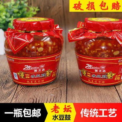 水豆豉610g克包邮 美之选水豆豉 贵州特产农家水酱豆 开胃下饭菜