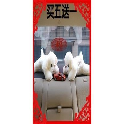 车饰摆件微笑狗 趴趴狗可爱汽车用品装饰品毛绒玩具汽车内装饰【3