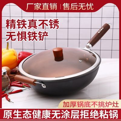 福之佳手工铁锅精铁炒锅不粘锅煤气灶天然气适用锅炒菜锅自家用