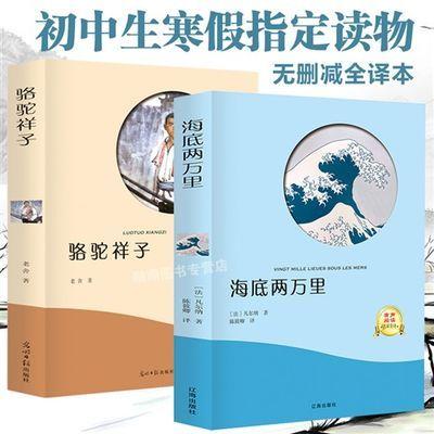 【特价】骆驼祥子老舍+海底两万里2册语文新课标7年级老师推荐初