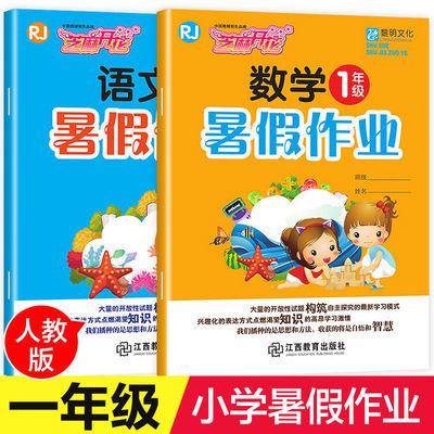 语文数学英语寒假作业暑假作业一到六年级人教版全国通用课外练习