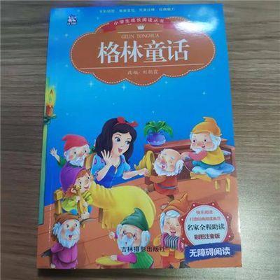 【特价】注音版安徒生格林童话故事书伊索寓言一千零一夜儿童一二