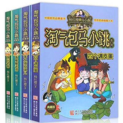 【特价】淘气包马小跳1-27册全套(典藏文字版)全集 杨红樱系列儿