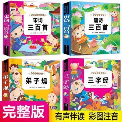 【特价】唐诗三百首全集宋词三百首儿童注音版幼儿早教启蒙少儿童