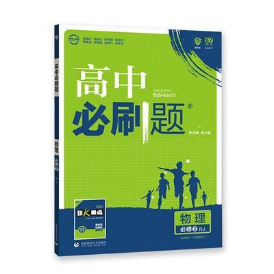 【特价】2020高中必刷题物理必修2人教版高中物理必修同步练习册
