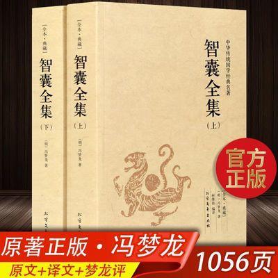 【特价】全2册智囊全集上下冯梦龙原著文完整珍藏白话版成功谋略