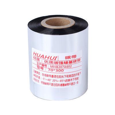 110*300条码碳带5060708090100标签条码打印机碳带增强蜡基