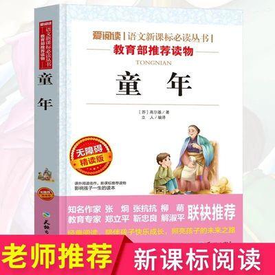 【特价】小英雄雨来宝葫芦的秘密童年书高尔基正版四年级必读经典