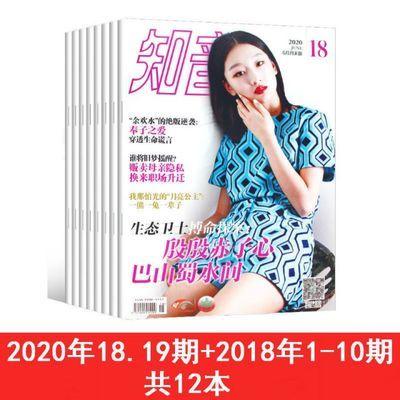 【特价】知音杂志2020/2019/18年多期数打包女性情感家庭婚姻生活