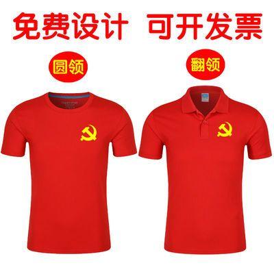 党员短袖定制建党节t恤七一纪念文化衫99周年爱国纪念活动衣服装