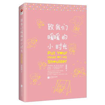 【特价】正版 致我们暖暖的小时光 赵乾乾著校园青春爱情甜宠书籍