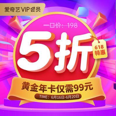 【领券立减】爱奇艺VIP黄金会员12个月年卡 爱奇艺视频会员充值