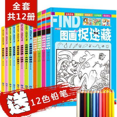 【特价】大本加厚隐藏的图画捉迷藏书高难度小学生益智游戏脑力专