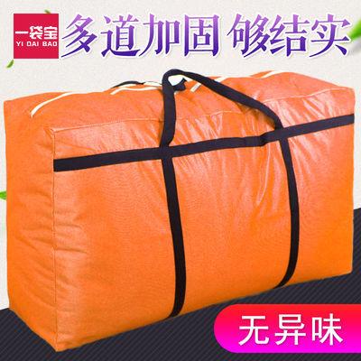 打包袋搬家神器编织袋大号袋子帆布行李袋女防水牛津布大容量结实